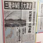 2011/3/12 岩手日報