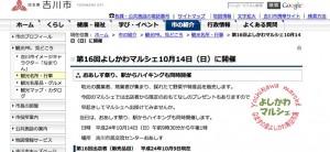2012年10月14日開催