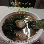 釜石拉麺とらまい
