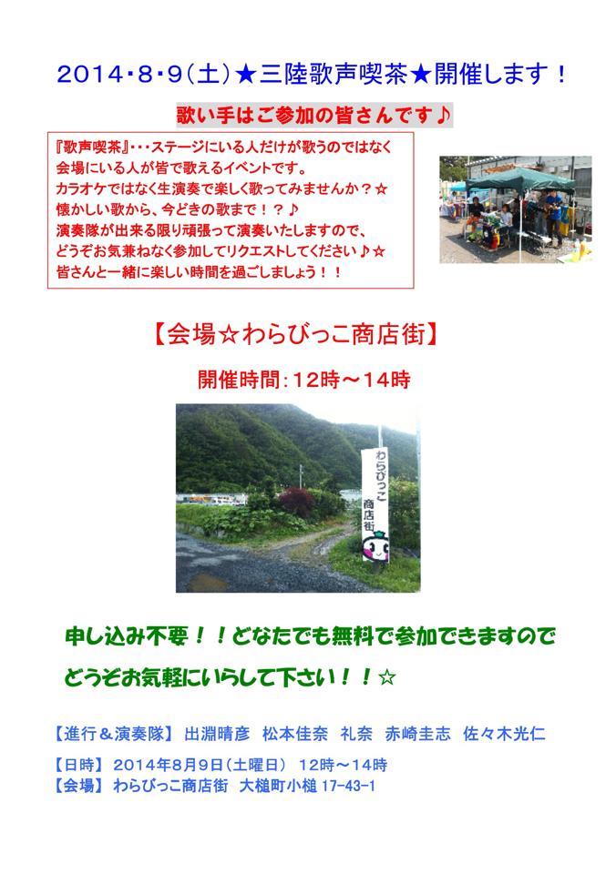 Flyer20140730_ootuchi_n