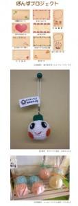 utagoe_goods2014-07-30 19.51.58