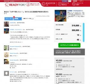 utagoe_ouen2014-07-30 19.57.10