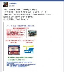 歌声FBスクリーンショット2 2014-08-01 16.49.52