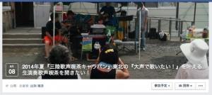 歌声FBスクリーンショット1 2014-08-01 16.50.10
