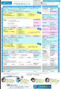 FMねまらいん番組表スクリーンショット 2014-08-01 18.07.17